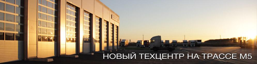 Открыт новый техцентр на трассе М5, возле с.Зеленовка